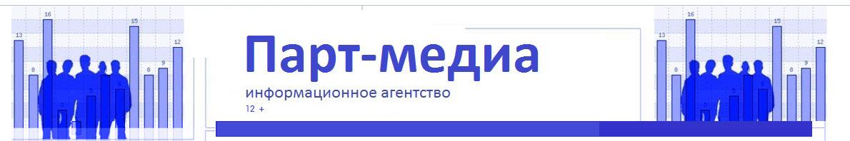ИА ПАРТ-МЕДИА